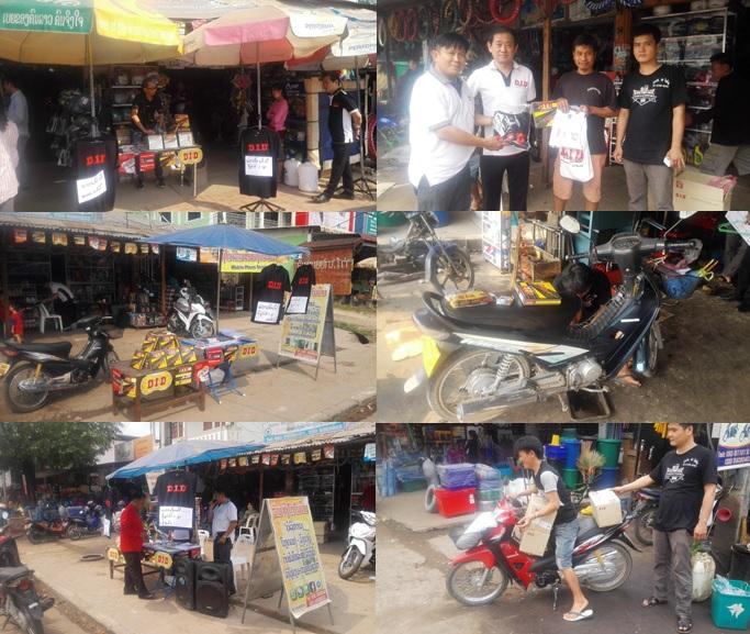 D I D ASIA CO ,LTD  | NEWS | Booth Support – LaosD I D ASIA